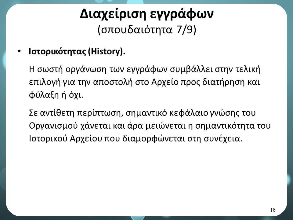 Διαχείριση εγγράφων (σπουδαιότητα 7/9) Ιστορικότητας (History).