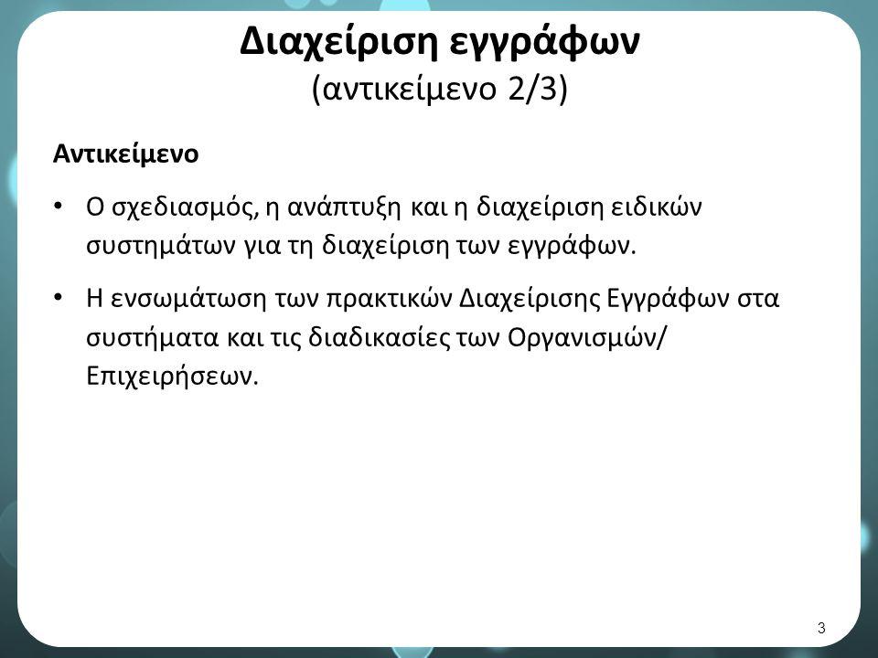 Διαχείριση εγγράφων (αντικείμενο 3/3) Συμπερασματικά Διαμόρφωση πολιτικής και κατευθυντηρίων οδηγιών.