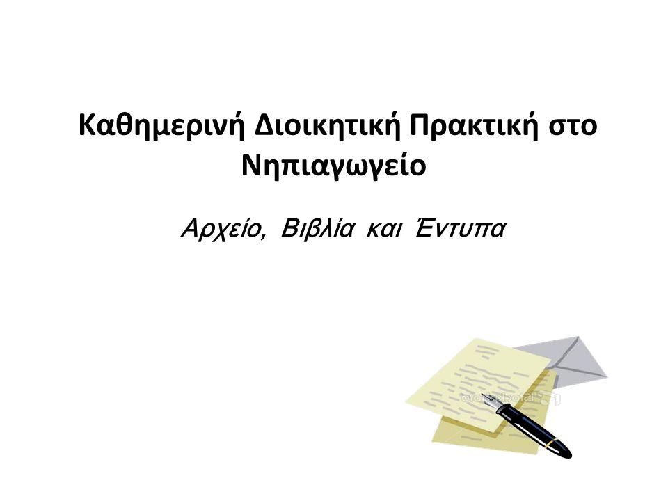 ΕΝΔΕΙΚΤΙΚΟ ΑΡΧΕΙΟ ΝΗΠΙΑΓΩΓΕΙΟΥ Φ.1 ΕΙΣΕΡΧΟΜΕΝΑ Φ.2 ΕΞΕΡΧΟΜΕΝΑ Φ.3 ΕΚΠΑΙΔΕΥΤΙΚΗ ΝΟΜΟΘΕΣΙΑ Φ.4 ΣΧΟΛΙΚΗ ΣΥΜΒΟΥΛΟΣ-ΠΡΟΓΡΑΜΜΑΤΑ Φ.5 ΕΓΓΡΑΦΕΣ Φ.6 ΜΕΤΕΓΓΡΑΦΕΣ Φ.7 ΕΙΔΙΚΗ ΑΓΩΓΗ/ΚΕΔΔΥ/ΕΜΠΙΣΤΕΥΤΙΚΟΣ Φ.8 ΔΙΔΑΚΤΙΚΟ ΠΡΟΣΩΠΙΚΟ Φ.9 ΔΙΔΑΚΤΗΡΙΟ Φ.10 ΣΧΟΛΙΚΗ ΕΠΙΤΡΟΠΗ Φ.11 ΠΑΡΟΥΣΙΟΛΟΓΙΑ ΕΣΠΑ