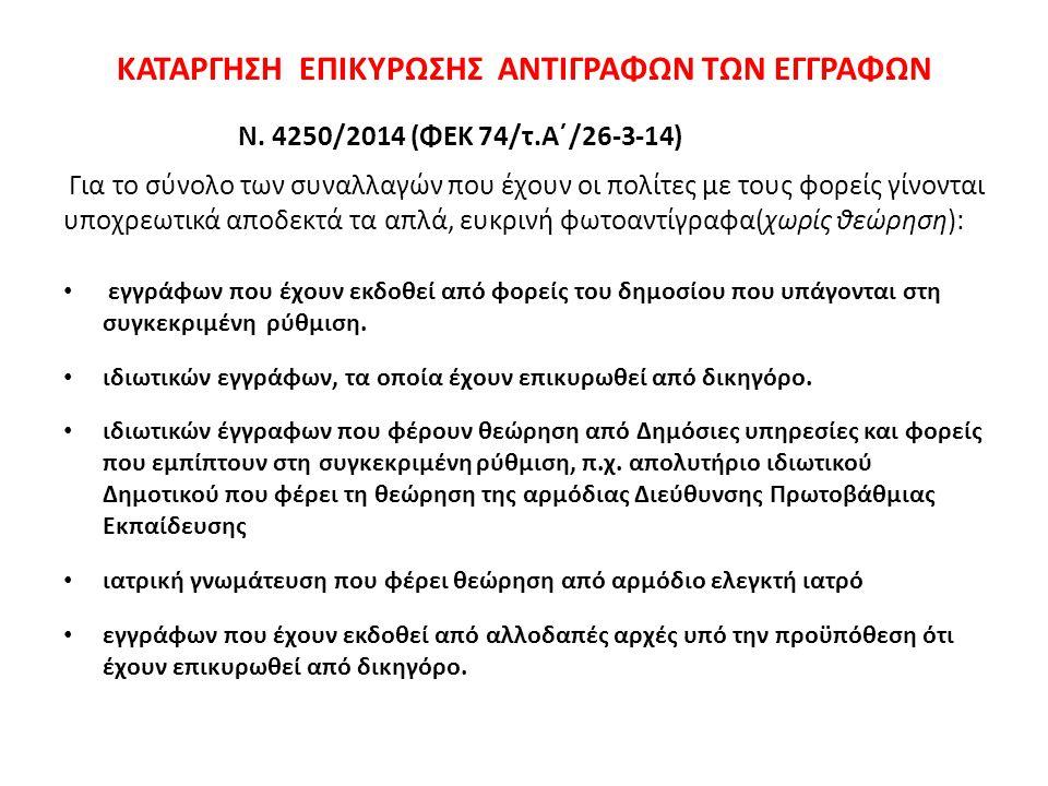 ΚΑΤΑΡΓΗΣΗ ΕΠΙΚΥΡΩΣΗΣ ΑΝΤΙΓΡΑΦΩΝ ΤΩΝ ΕΓΓΡΑΦΩΝ Ν. 4250/2014 (ΦΕΚ 74/τ.Α΄/26-3-14) Για το σύνολο των συναλλαγών που έχουν οι πολίτες με τους φορείς γίνον