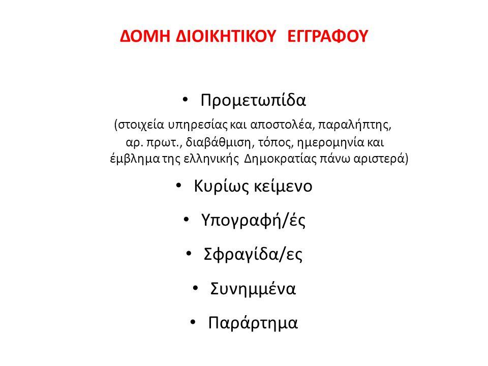 ΔΟΜΗ ΔΙΟΙΚΗΤΙΚΟΥ ΕΓΓΡΑΦΟΥ Προμετωπίδα (στοιχεία υπηρεσίας και αποστολέα, παραλήπτης, αρ. πρωτ., διαβάθμιση, τόπος, ημερομηνία και έμβλημα της ελληνική
