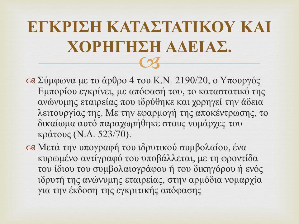   Σύμφωνα με το άρθρο 4 του Κ. Ν. 2190/20, ο Υπουργός Εμπορίου εγκρίνει, με απόφασή του, το καταστατικό της ανώνυμης εταιρείας που ιδρύθηκε και χορη