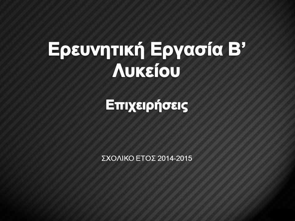 ΣΧΟΛΙΚΟ ΕΤΟΣ 2014-2015