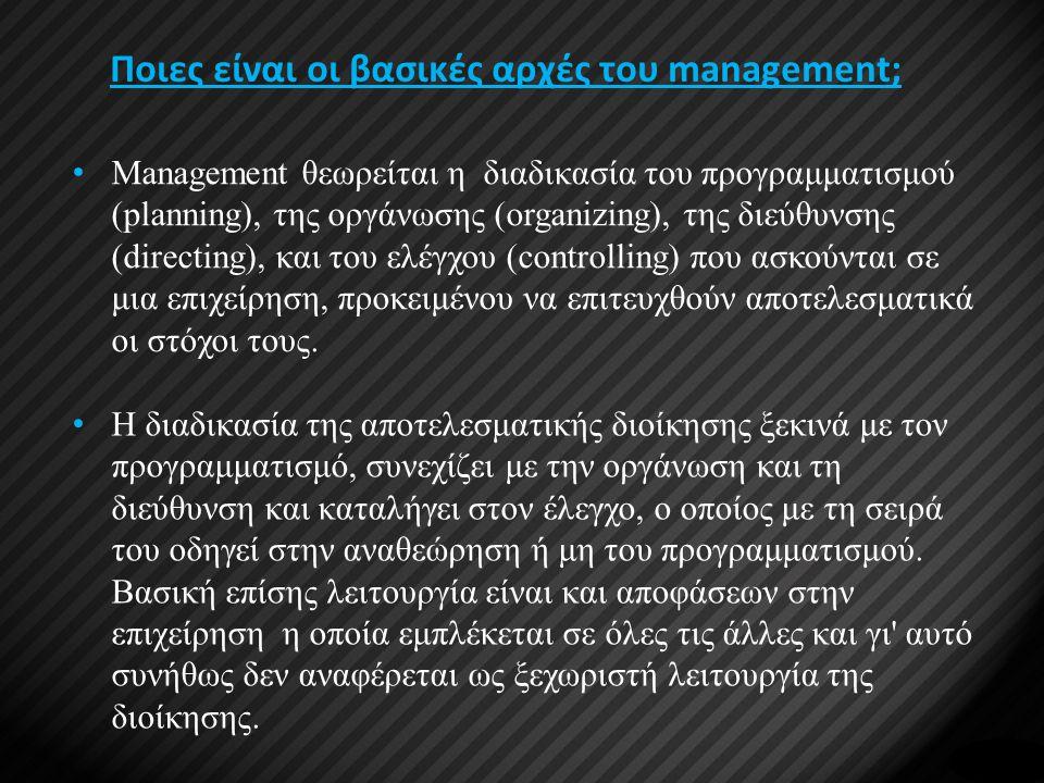Ποιες είναι οι βασικές αρχές του management; Management θεωρείται η διαδικασία του προγραμματισμού (planning), της οργάνωσης (organizing), της διεύθυν