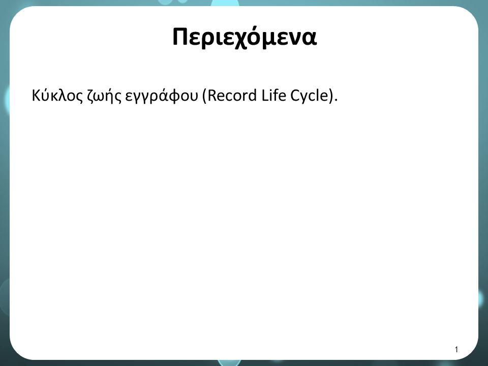 Περιεχόμενα Κύκλος ζωής εγγράφου (Record Life Cycle). 1