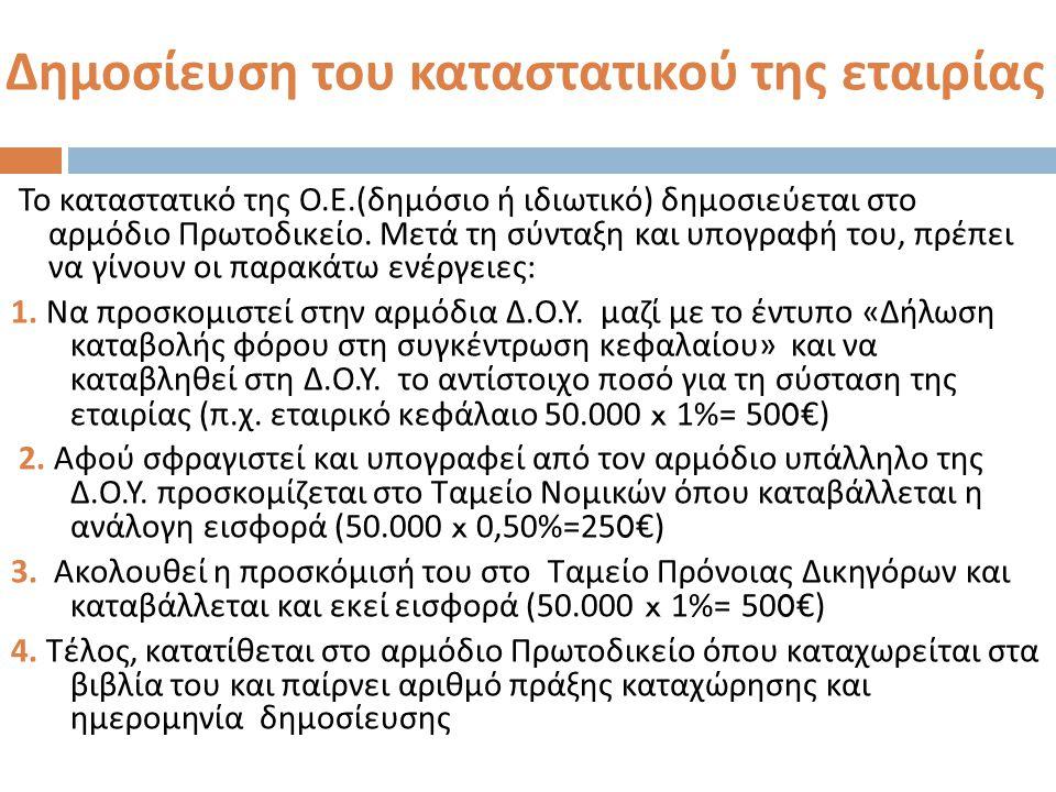 Δημοσίευση του καταστατικού της εταιρίας Το καταστατικό της Ο. Ε.( δημόσιο ή ιδιωτικό ) δημοσιεύεται στο αρμόδιο Πρωτοδικείο. Μετά τη σύνταξη και υπογ
