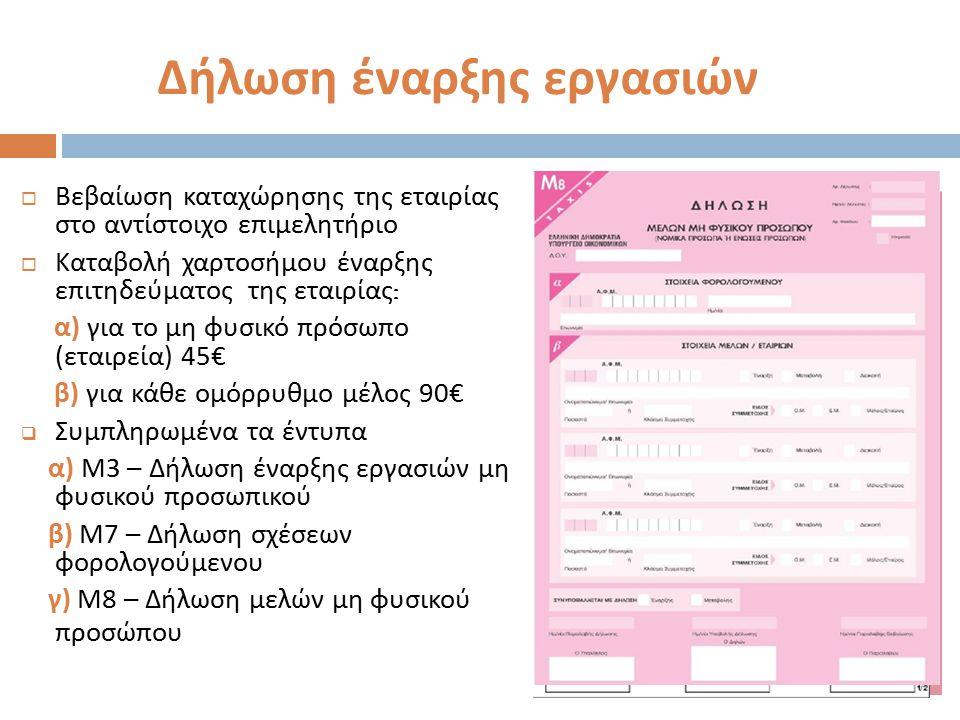  Βεβαίωση καταχώρησης της εταιρίας στο αντίστοιχο επιμελητήριο  Καταβολή χαρτοσήμου έναρξης επιτηδεύματος της εταιρίας : α ) για το μη φυσικό πρόσωπ