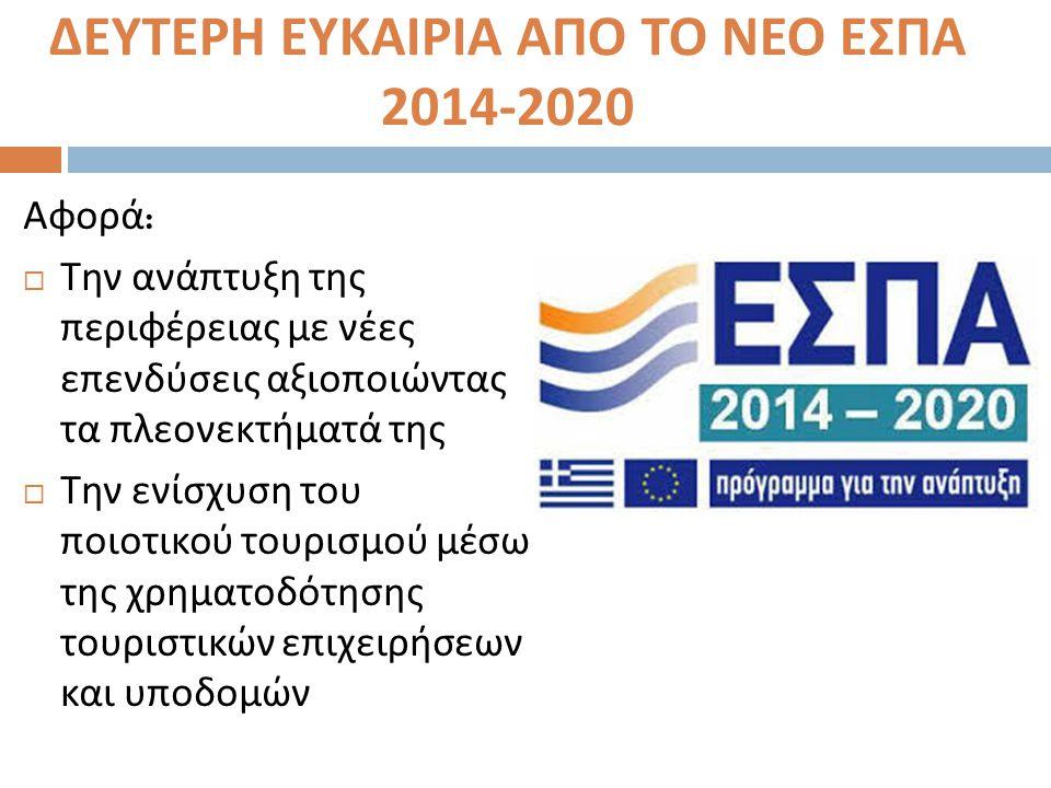 ΔΕΥΤΕΡΗ ΕΥΚΑΙΡΙΑ ΑΠΟ ΤΟ ΝΕΟ ΕΣΠΑ 2014-2020 Αφορά :  Την ανάπτυξη της περιφέρειας με νέες επενδύσεις αξιοποιώντας τα πλεονεκτήματά της  Την ενίσχυση