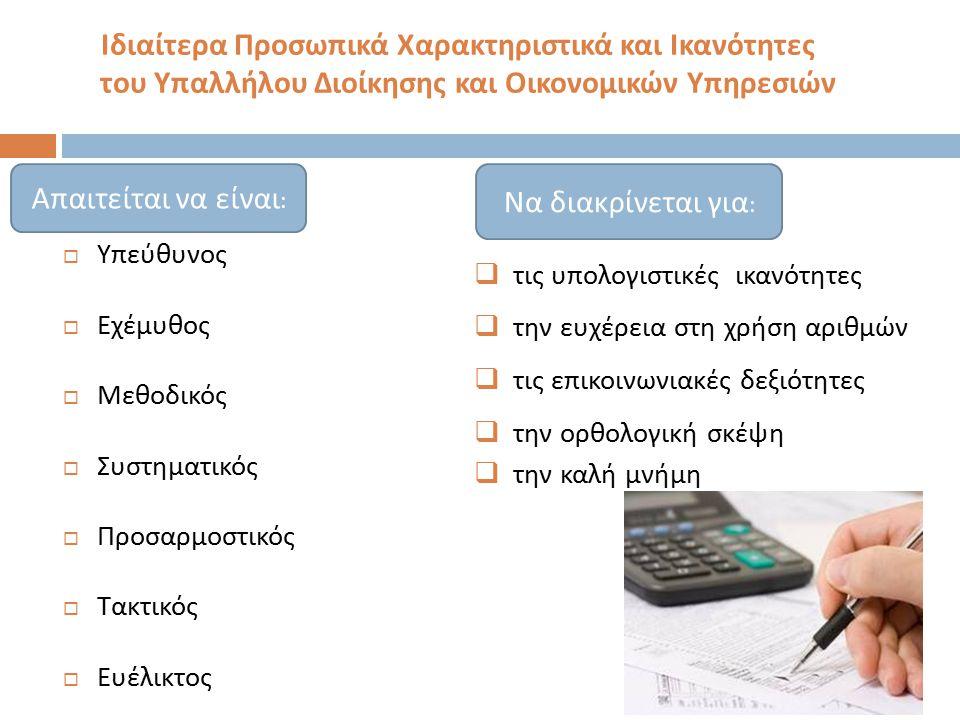 Οι απαιτήσεις του εργοδότη από έναν απόφοιτο του τομέα  Η εξοικείωση με τη χρήση των ηλεκτρονικών υπολογιστών  Η άριστη χρήση λογιστικών προγραμμάτων του Η / Υ  Η συνεχής ενημέρωση στις νέες εξελίξεις στον τομέα οικονομικών υπηρεσιών  Η διαρκής ενημέρωση σχετικά με τις αλλαγές στη νομοθεσία για θέματα φορολογικά, ασφαλιστικά, εργατικά κ.