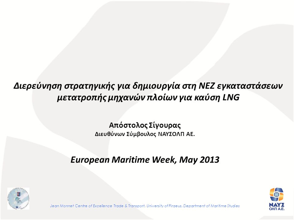 Source: LNG-fuelled deep sea shipping, the outlook for LNG bunker and LNG-fuelled, new build demand up to 2025, August 2012, LLOYD's Register Jean Monnet Centre of Excellence Trade & Transport, University of Piraeus, Department of Maritime Studies Διεθνείς Νόρμες και Κανονισμοί ….