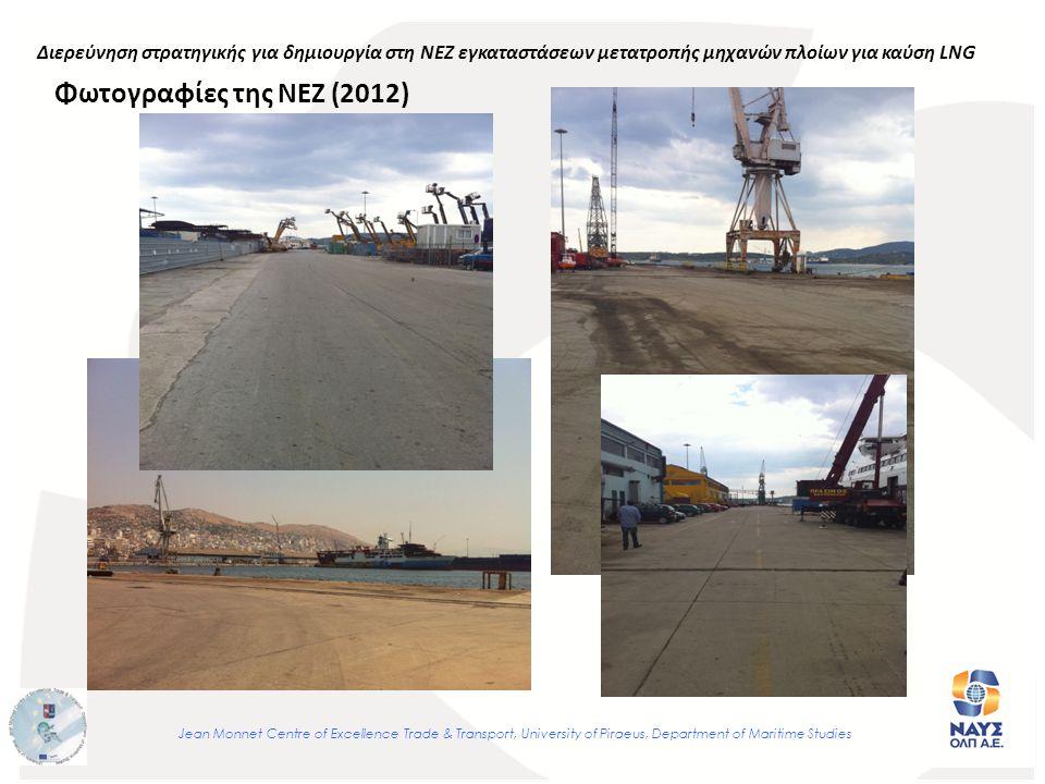 Φωτογραφίες της NEZ (2012) Jean Monnet Centre of Excellence Trade & Transport, University of Piraeus, Department of Maritime Studies Διερεύνηση στρατηγικής για δημιουργία στη ΝΕΖ εγκαταστάσεων μετατροπής μηχανών πλοίων για καύση LNG