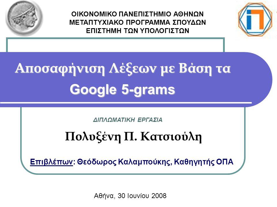 Αποσαφήνιση Λέξεων με Βάση τα Google 5-grams Πολυξένη Π.