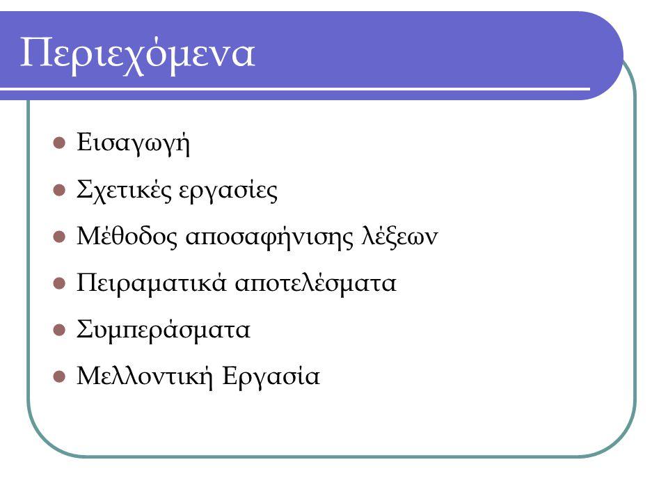 Naïve Bayes WSD αλγόριθμοι: Naïve Bayes αλγόριθμος εποπτευόμενης μάθησης (supervised learning) χρησιμοποιεί ένα σώμα κειμένου (corpus) ως training set (Google 5-grams) εξετάζει τις λέξεις που ανήκουν στο ίδιο context με τη αμφίσημη λέξη Επέλεξε τη μετάφραση t' αν P(t' c) > P(t k  c) για t k  t' Κανόνας απόφασης: