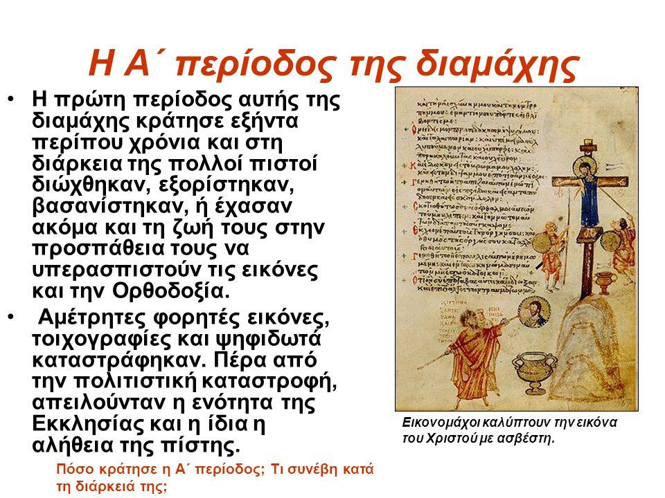 Η Ζ΄ Οικουμενική Σύνοδος Η Εκκλησία για να αντιμετωπίσει το ζήτημα, σύμφωνα με την παράδοση και τη διδασκαλία της, συγκάλεσε το 787 μ.Χ.
