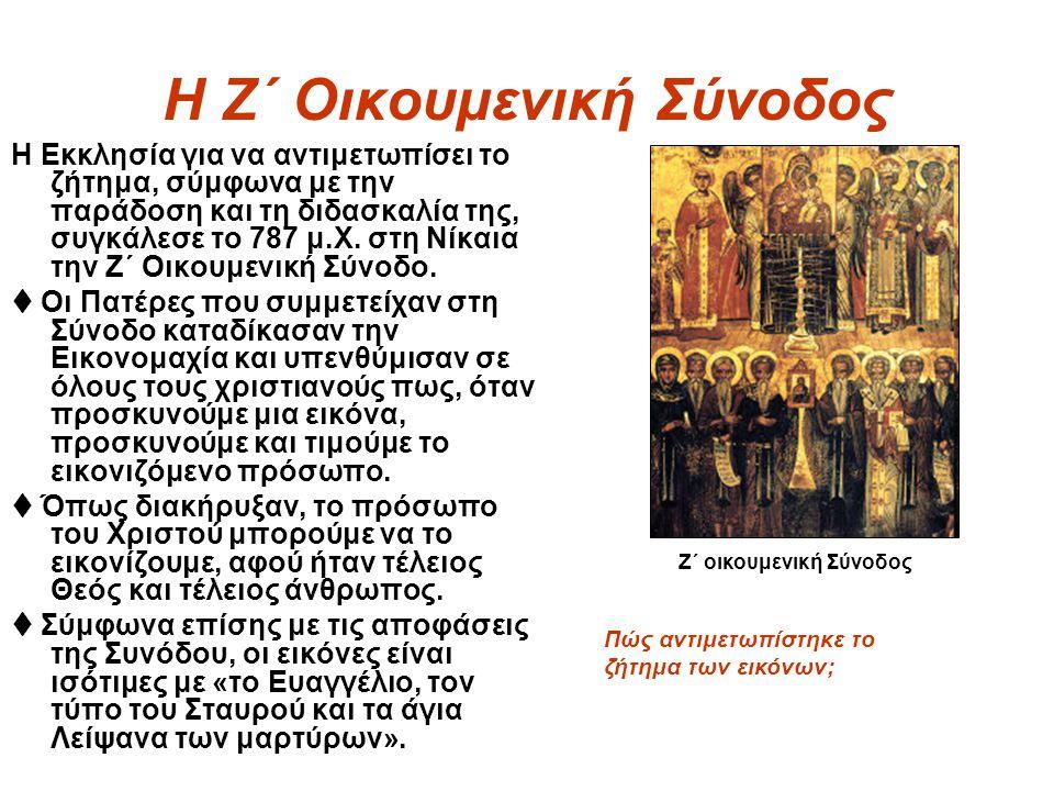 Η Ζ΄ Οικουμενική Σύνοδος Η Εκκλησία για να αντιμετωπίσει το ζήτημα, σύμφωνα με την παράδοση και τη διδασκαλία της, συγκάλεσε το 787 μ.Χ. στη Νίκαια τη