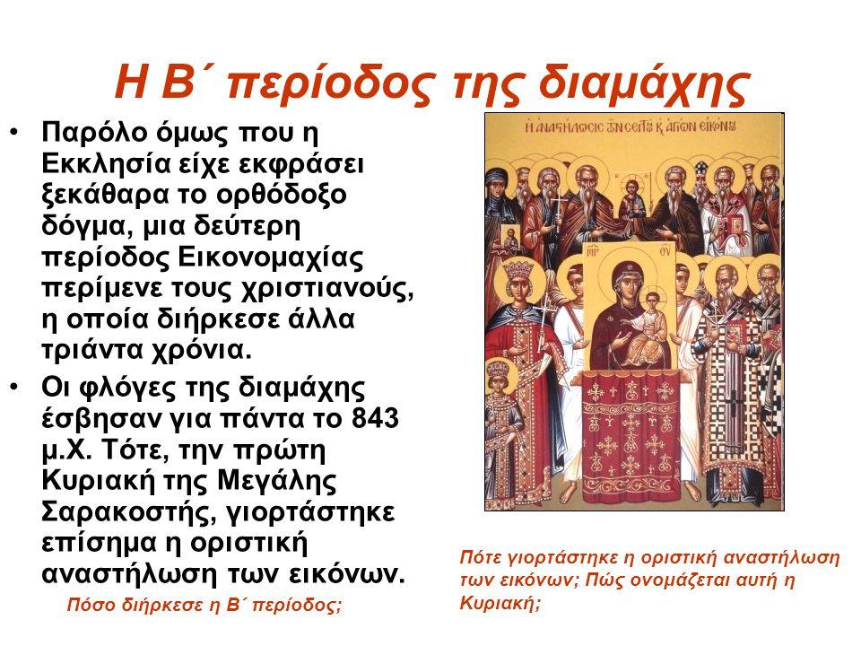 Ο θρίαμβος της Ορθοδοξίας Από τότε, η Κυριακή αυτή ονομάζεται Κυριακή της Ορθοδοξίας και εορτάζεται η νίκη και ο θρίαμβος της Ορθοδοξίας εναντίον όλων των αιρέσεων που την απειλούσαν, με αποκορύφωμα την Εικονομαχία.