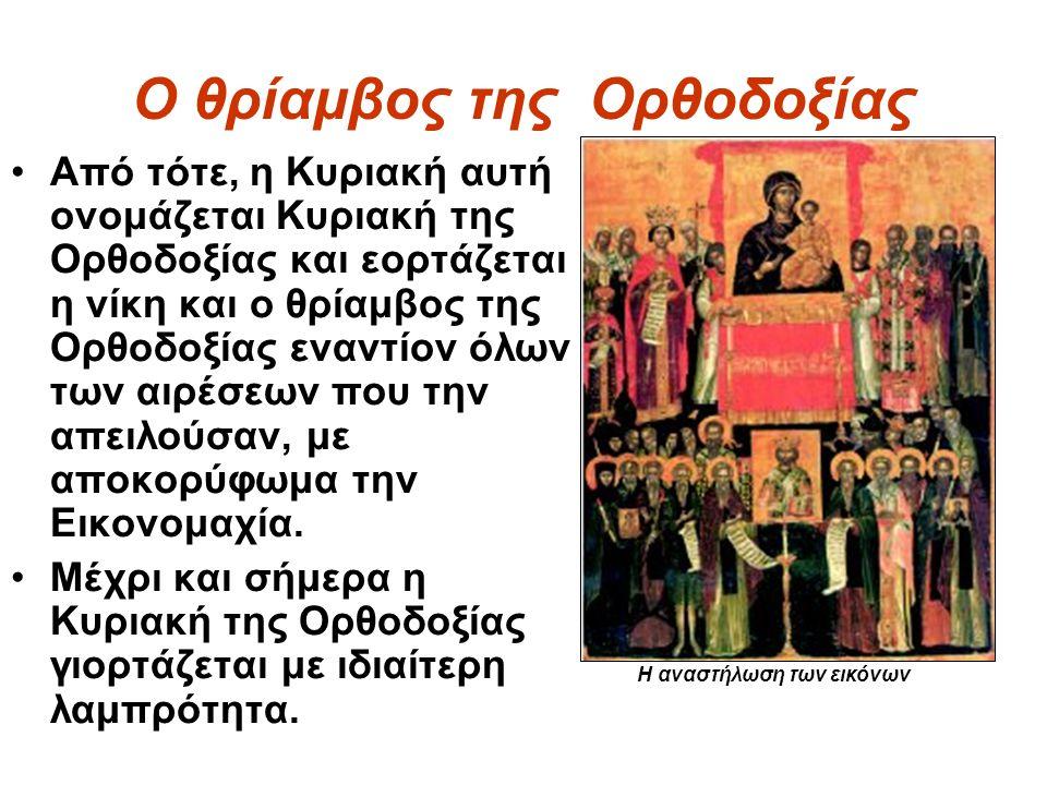 Ο θρίαμβος της Ορθοδοξίας Από τότε, η Κυριακή αυτή ονομάζεται Κυριακή της Ορθοδοξίας και εορτάζεται η νίκη και ο θρίαμβος της Ορθοδοξίας εναντίον όλων