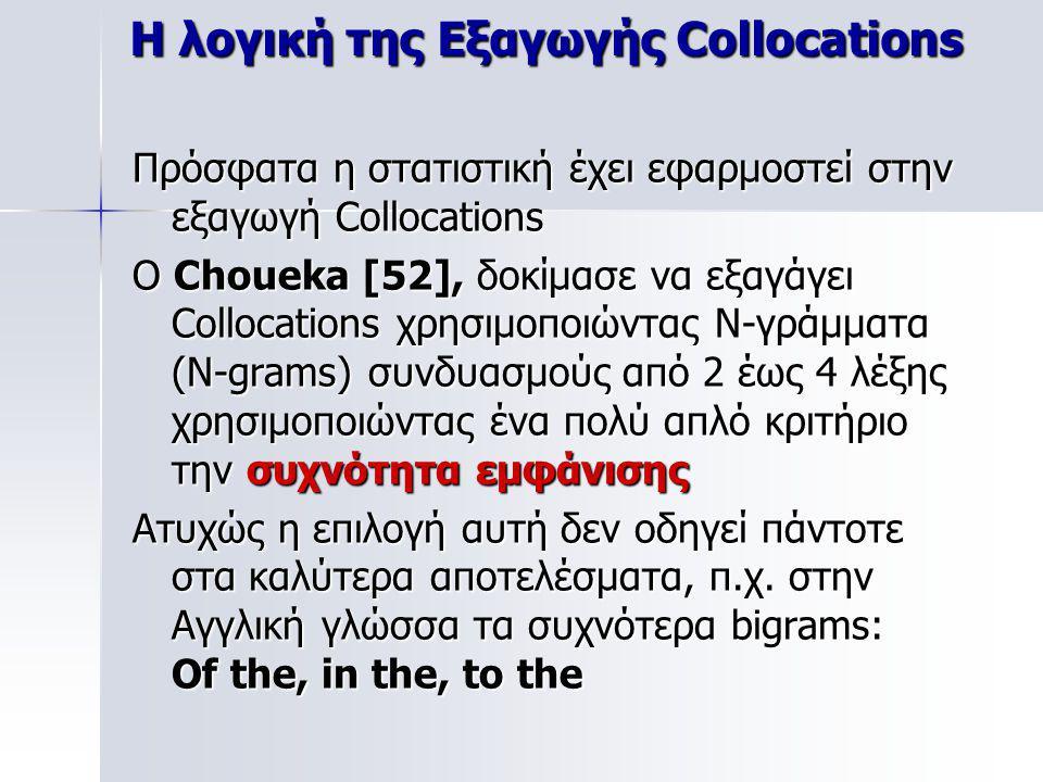 H λογική της Εξαγωγής Collocations Για να ξεπεράσουν το προηγούμενο πρόβλημα οι Justenson και Katz [58] πρότειναν να επιλέγονται μόνο εκείνα τα bigrams πού αποτελούν φράσεις.