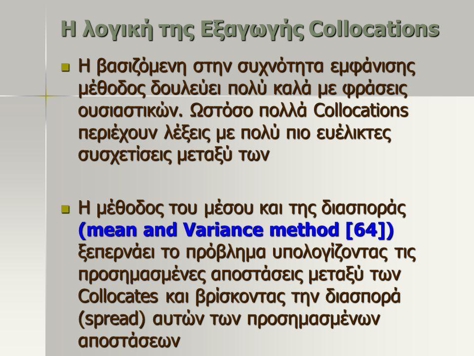 H λογική της Εξαγωγής Collocations Η προσέγγιση του μέσου και της διασποράς φαίνεται λογική είναι απλή.