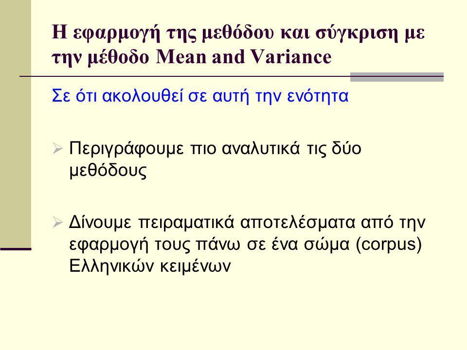 Η εφαρμογή της μεθόδου και σύγκριση με την μέθοδο Mean and Variance Σε ότι ακολουθεί σε αυτή την ενότητα  Περιγράφουμε πιο αναλυτικά τις δύο μεθόδους  Δίνουμε πειραματικά αποτελέσματα από την εφαρμογή τους πάνω σε ένα σώμα (corpus) Ελληνικών κειμένων