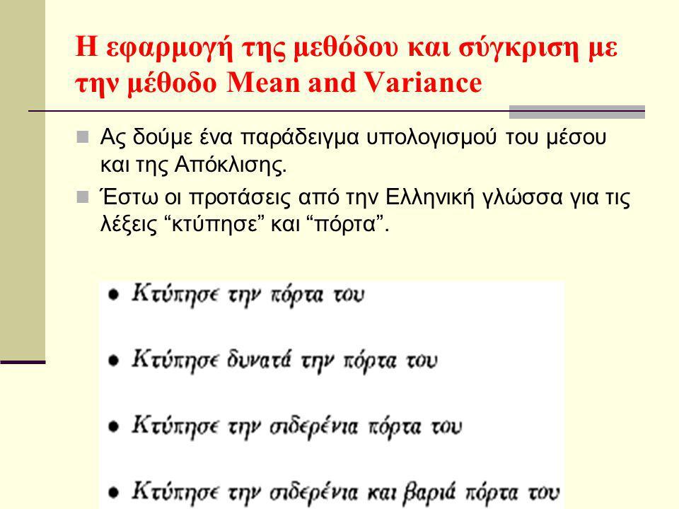 Η εφαρμογή της μεθόδου και σύγκριση με την μέθοδο Mean and Variance Ας δούμε ένα παράδειγμα υπολογισμού του μέσου και της Απόκλισης.