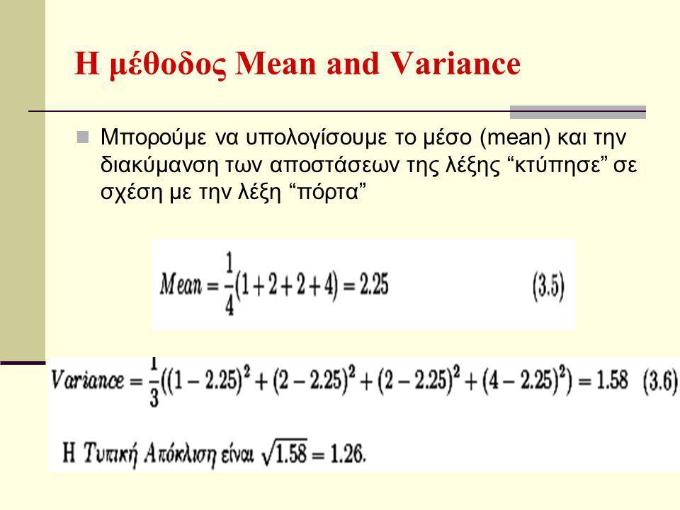 Η μέθοδος Mean and Variance Μπορούμε να υπολογίσουμε το μέσο (mean) και την διακύμανση των αποστάσεων της λέξης κτύπησε σε σχέση με την λέξη πόρτα
