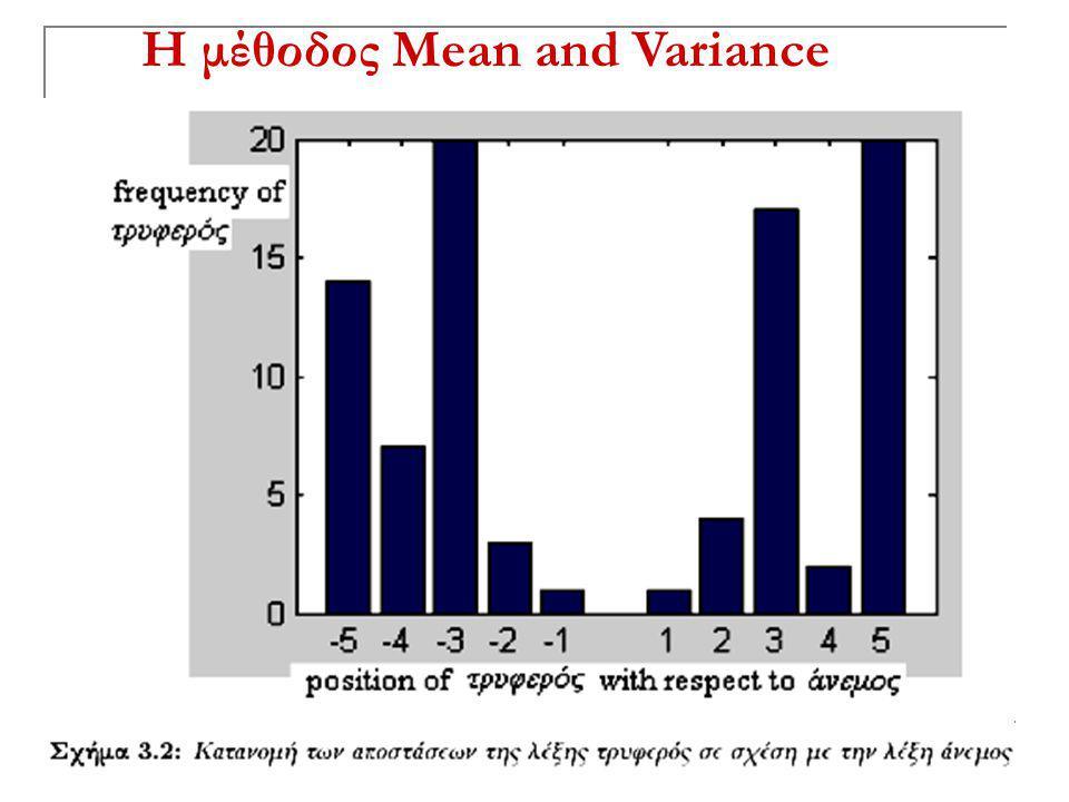 Το 1900 ο Karl Pearson πρότεινε μια στατιστική, την Χ 2 στατιστική, η οποία συγκρίνει τους παρατηρηθέντες με τους αναμενόμενους αριθμούς όταν οι δυνατές εκβάσεις ενός πειράματος υποδιαιρούνται σε αμοιβαία αποκλειόμενες κατηγορίες Η μέθοδος Χ-τετράγωνο Το Σ παριστάνει το άθροισμα και υπολογίζεται για όλες τις δυνατές εκβάσεις του πειράματος