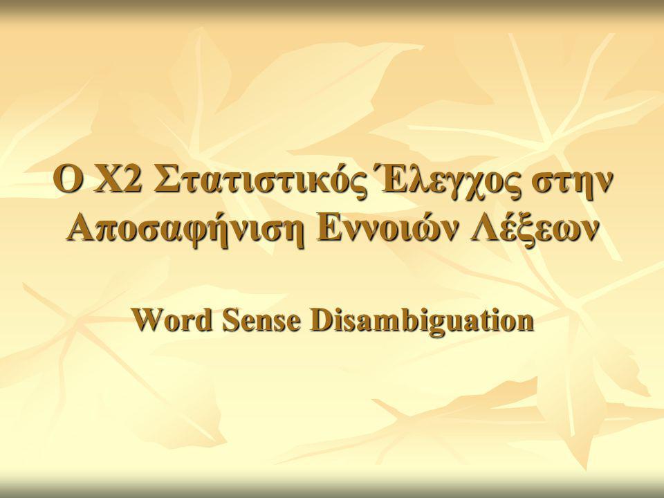 O X2 Στατιστικός Έλεγχος στην Αποσαφήνιση Εννοιών Λέξεων Word Sense Disambiguation