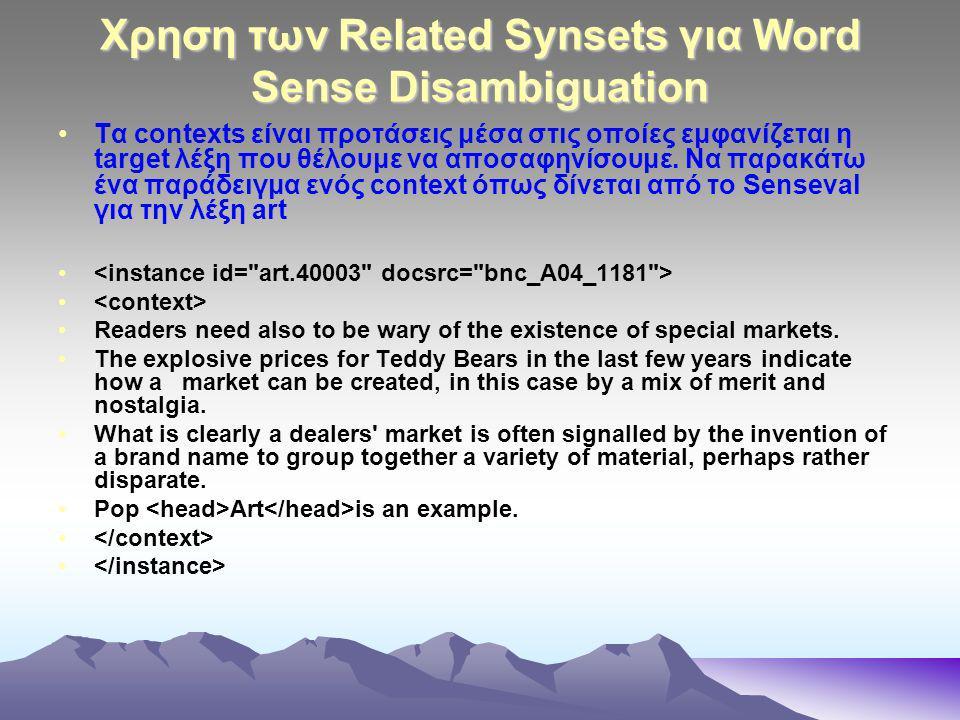 Χρηση των Related Synsets για Word Sense Disambiguation Τα contexts είναι προτάσεις μέσα στις οποίες εμφανίζεται η target λέξη που θέλουμε να αποσαφηνίσουμε.