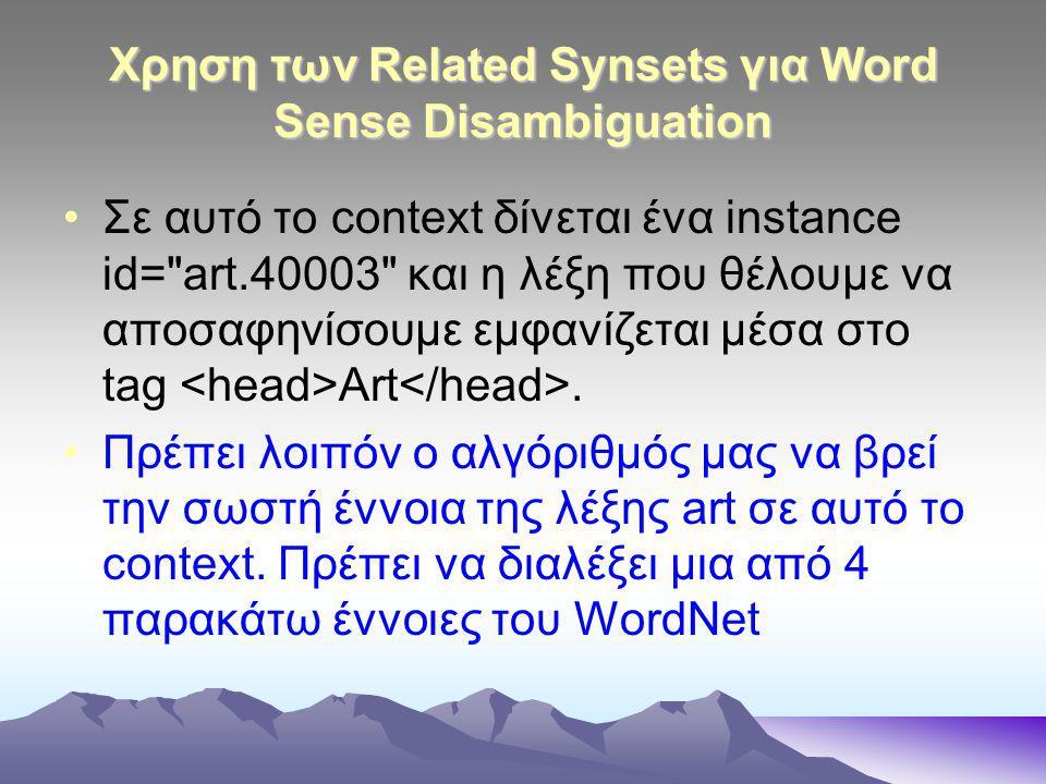 Χρηση των Related Synsets για Word Sense Disambiguation Σε αυτό το context δίνεται ένα instance id= art.40003 και η λέξη που θέλουμε να αποσαφηνίσουμε εμφανίζεται μέσα στο tag Art.