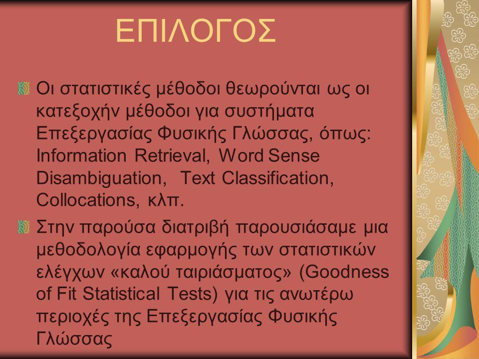 ΕΠΙΛΟΓΟΣ Οι στατιστικές μέθοδοι θεωρούνται ως οι κατεξοχήν μέθοδοι για συστήματα Επεξεργασίας Φυσικής Γλώσσας, όπως: Information Retrieval, Word Sense Disambiguation, Text Classification, Collocations, κλπ.