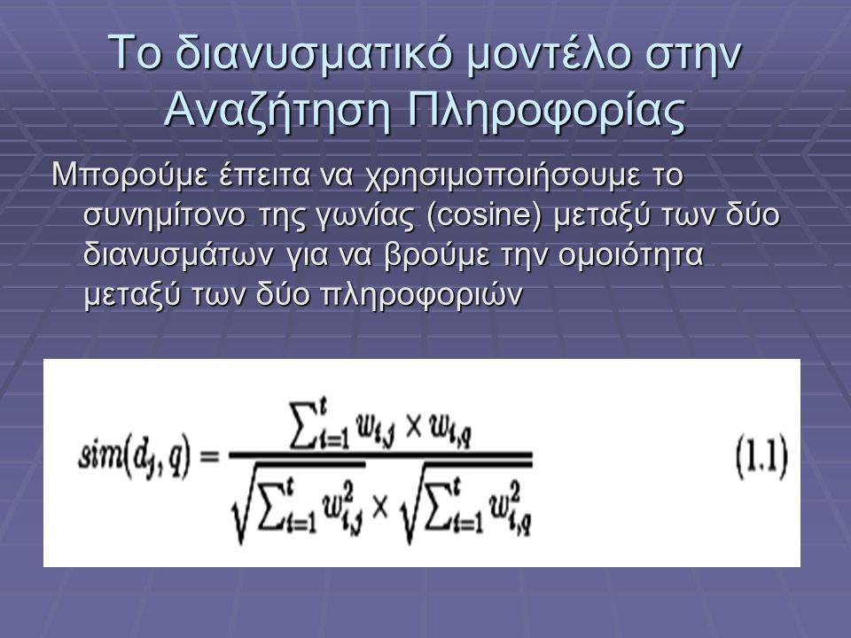 Τα βάρη στην σημασιολογία του κειμένου Για τον καθορισμό του βάρους ενός όρου καθοριστικό ρόλο παίζουν η συχνότητα του όρου στο κείμενο του εγγράφου Ο αριθμός του εγγράφων στα οποία συμμετέχει ο όρος Αυτά θα μπορούσαμε να τα συνδυάσουμε σε ένα μοναδικό βάρος Tf-idf σχήματα