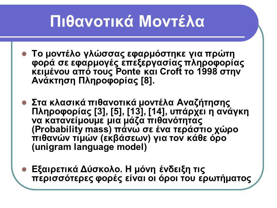 Πιθανοτικά Μοντέλα Το μοντέλο γλώσσας εφαρμόστηκε για πρώτη φορά σε εφαρμογές επεξεργασίας πληροφορίας κειμένου από τους Ponte και Croft το 1998 στην Ανάκτηση Πληροφορίας [8].