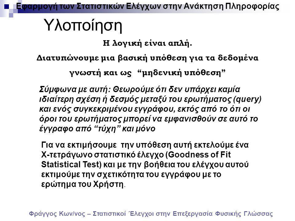 Φράγγος Κων/νος – Στατιστικοί Έλεγχοι στην Επεξεργασία Φυσικής Γλώσσας Η λογική είναι απλή.
