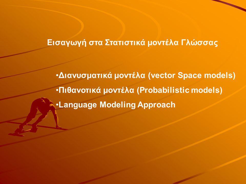 Εισαγωγή στα Στατιστικά μοντέλα Γλώσσας Διανυσματικά μοντέλα (vector Space models) Πιθανοτικά μοντέλα (Probabilistic models) Language Modeling Approach