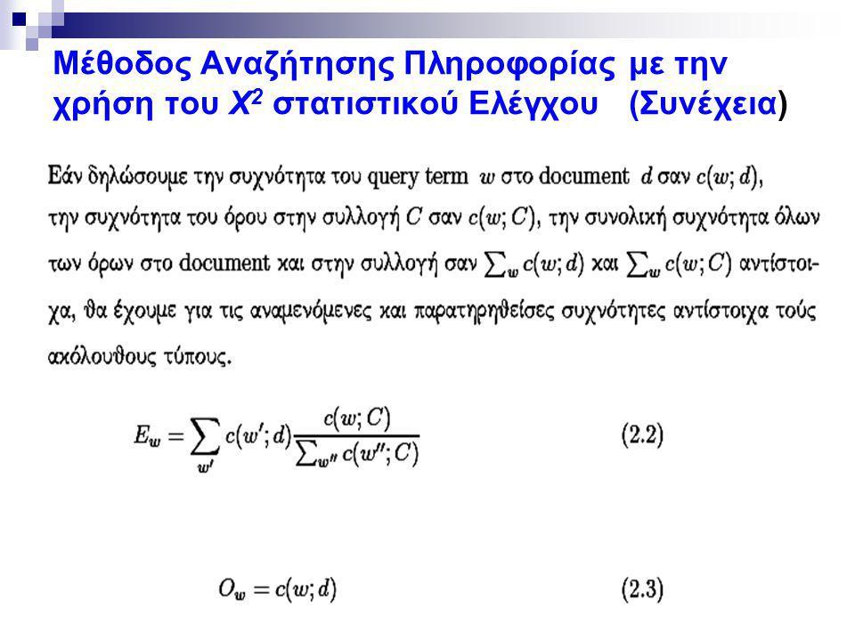 Μέθοδος Αναζήτησης Πληροφορίας με την χρήση του Χ 2 στατιστικού Ελέγχου (Συνέχεια)