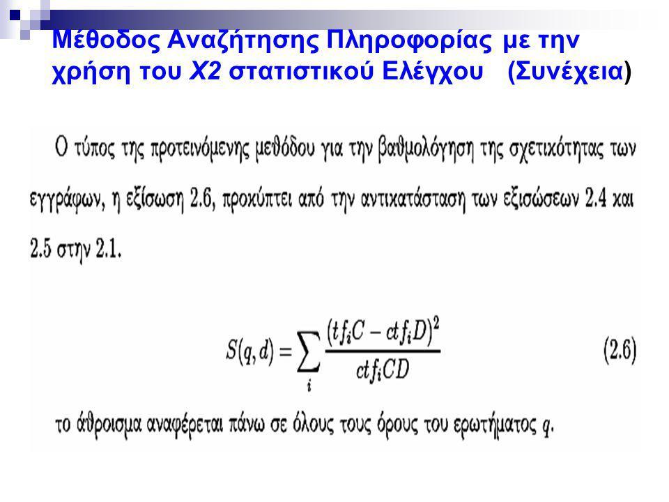 Μέθοδος Αναζήτησης Πληροφορίας με την χρήση του Χ2 στατιστικού Ελέγχου (Συνέχεια)