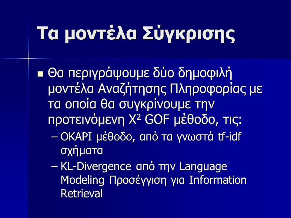 Tf-idf σχήματα, OKAPI τύπος Αναζήτησης Τα tf-idf σχήματα είναι γνωστά και ως μοντέλα διανυσματικού χώρου και προτάθηκαν για πρώτη από τον Salton το 1971, [2].