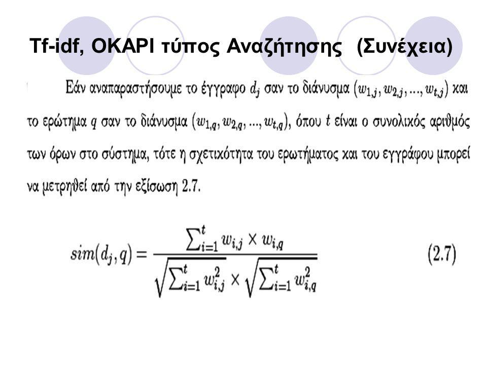 Tf-idf, OKAPI τύπος Αναζήτησης (Συνέχεια)