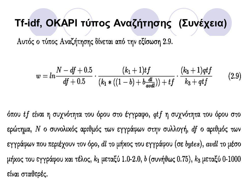KL-Divergence H KL-Divergence [40], είναι μια ιδιαίτερα αποδοτική μέθοδο η οποία επεκτείνει την προσέγγιση των μοντέλων γλώσσας (language modeling approach) στην περιοχή του Information Retrieval Είναι μια παραμετρική μέθοδο.