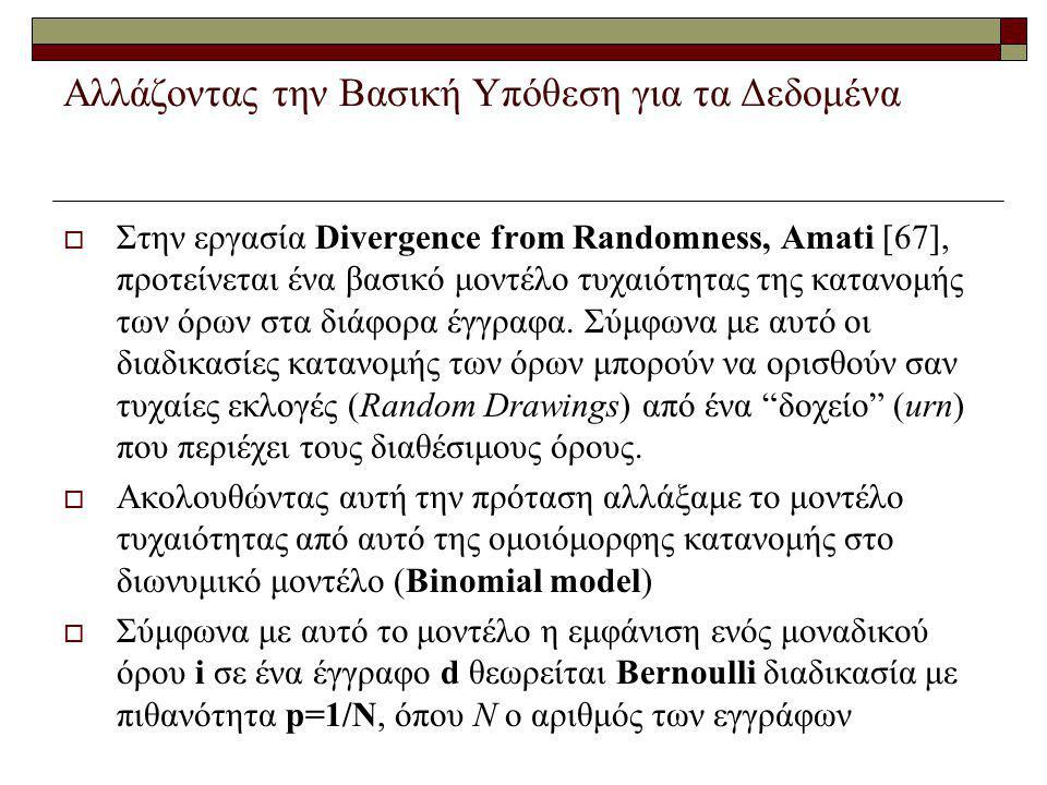 Αλλάζοντας την Βασική Υπόθεση για τα Δεδομένα  Στην εργασία Divergence from Randomness, Amati [67], προτείνεται ένα βασικό μοντέλο τυχαιότητας της κατανομής των όρων στα διάφορα έγγραφα.