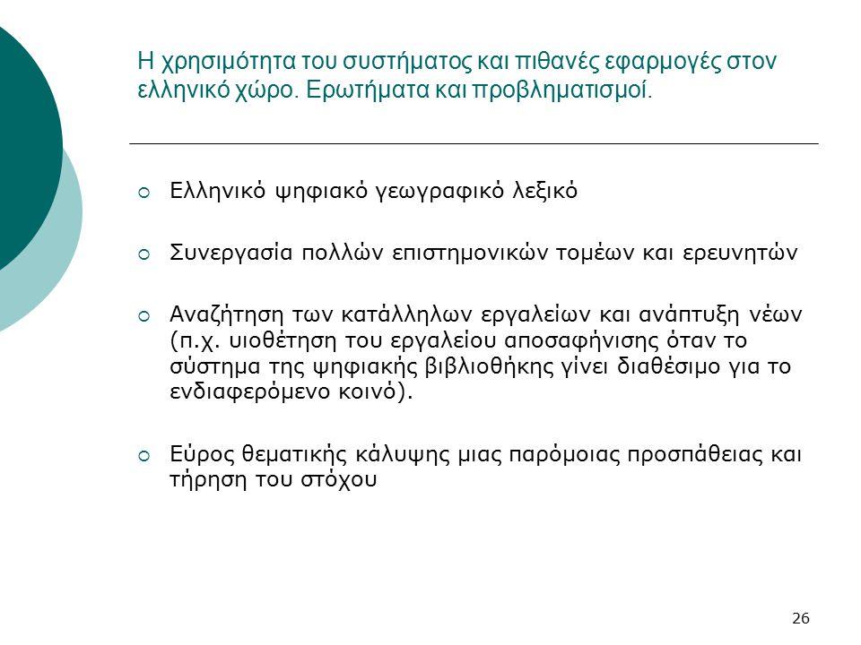 26 Η χρησιμότητα του συστήματος και πιθανές εφαρμογές στον ελληνικό χώρο. Ερωτήματα και προβληματισμοί.  Ελληνικό ψηφιακό γεωγραφικό λεξικό  Συνεργα