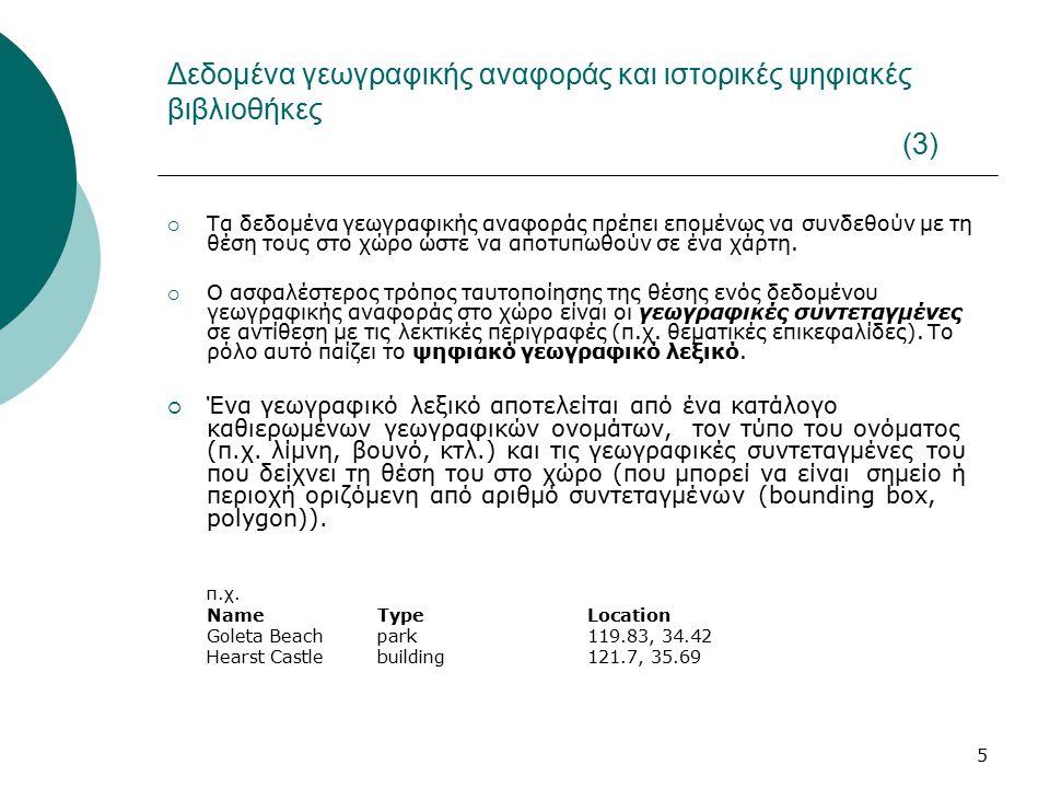 5 Δεδομένα γεωγραφικής αναφοράς και ιστορικές ψηφιακές βιβλιοθήκες (3)  Τα δεδομένα γεωγραφικής αναφοράς πρέπει επομένως να συνδεθούν με τη θέση τους