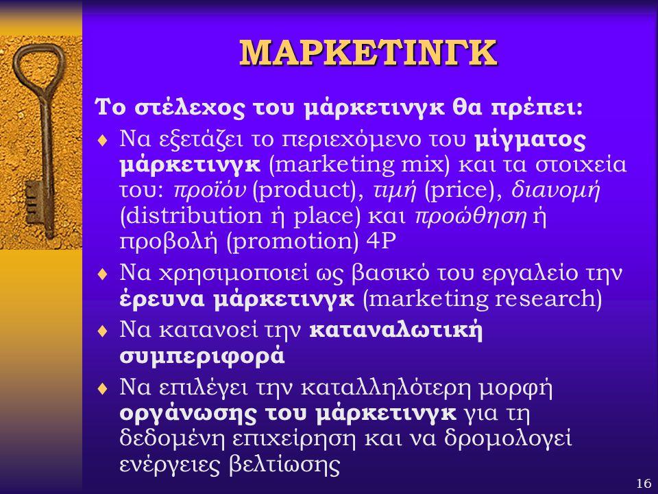 16 ΜΑΡΚΕΤΙΝΓΚ Το στέλεχος του μάρκετινγκ θα πρέπει:  Να εξετάζει το περιεχόμενο του μίγματος μάρκετινγκ (marketing mix) και τα στοιχεία του: προϊόν (