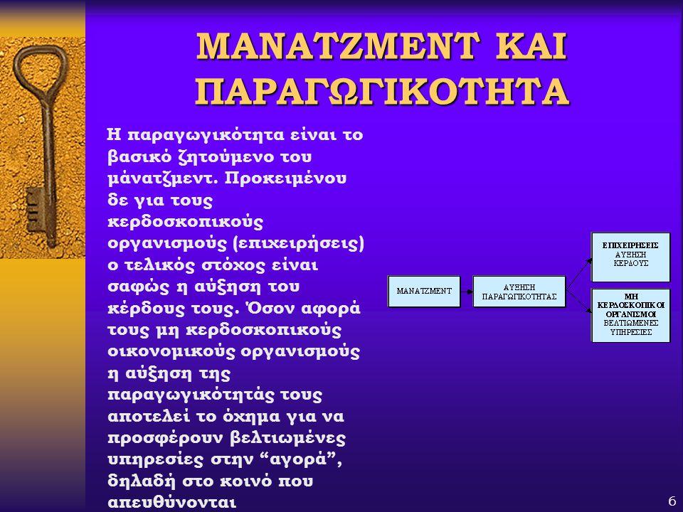 7 ΕΝΝΟΙΕΣ ΣΥΝΑΦΕΙΣ ΜΕ ΤΗΝ ΠΑΡΑΓΩΓΙΚΟΤΗΤΑ  Αποτελεσματικότητα (effectiveness), η επίτευξη των τεθέντων στόχων  Οικονομικότητα (efficiency), που αναφέρεται στην επίτευξη των στόχων με όσο το δυνατόν λιγότερες εισροές  Αποδοτικότητα ή κερδοφορία (profitability), η σχέση κέρδους της επιχείρησης και επενδυθέντος κεφαλαίου