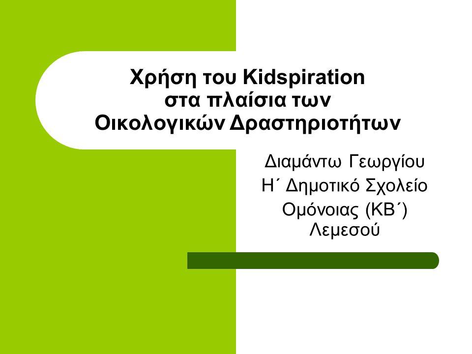 Χρήση του Kidspiration στα πλαίσια των Οικολογικών Δραστηριοτήτων Διαμάντω Γεωργίου Η΄ Δημοτικό Σχολείο Ομόνοιας (ΚΒ΄) Λεμεσού