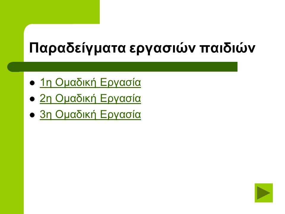 Στοιχεία Δραστηριότητας Η΄ Δημοτικό Σχολείο Ομόνοιας Στ΄ τάξη Οικολογικές δραστηριότητες/ διαθεματική προσέγγιση Θέμα: Τα Απορρίμματα Διάρκεια: 80 λεπτά Εργαστήριο: χρησιμοποιήθηκαν 5 Η.Υ.