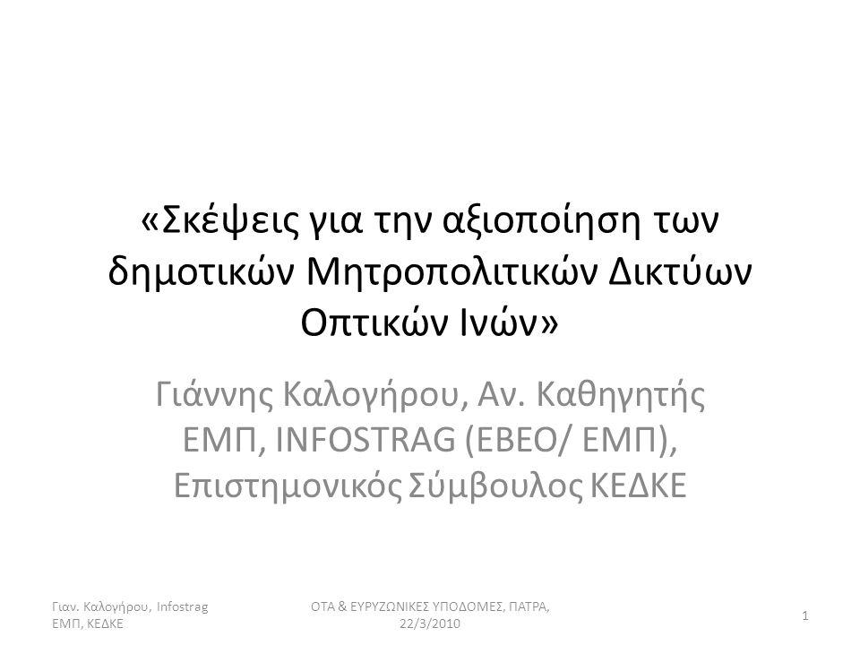 Ένα σύντομο ιστορικό Έγκαιρος σχεδιασμός σ τρατηγική ς για την ευρυζωνική πρόσβαση (2002)- Εύφημος μνεία επίτροπου Liikanen.