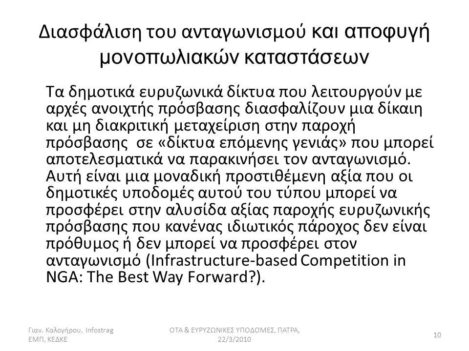 Διασφάλιση του ανταγωνισμού και αποφυγή μονοπωλιακών καταστάσεων Τα δημοτικά ευρυζωνικά δίκτυα που λειτουργούν με αρχές ανοιχτής πρόσβασης διασφαλίζουν μια δίκαιη και μη διακριτική μεταχείριση στην παροχή πρόσβασης σε «δίκτυα επόμενης γενιάς» που μπορεί αποτελεσματικά να παρακινήσει τον ανταγωνισμό.