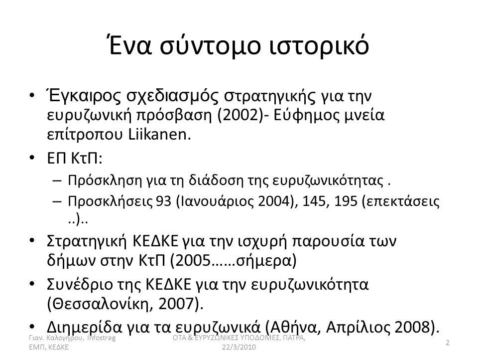 Ένα σύντομο ιστορικό (..συνεχ..) 69 MANs (μητροπολιτικά δίκτυα οπτικών ινών) στις μεγαλύτερες πόλεις (πλην Λεκανοπεδίου και Θεσσαλονίκης) που συνδέουν πάνω από 5500 δημόσια κτίρια [προϋπολογισμός 100 εκατ.